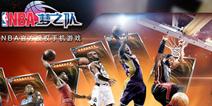 海量数据资源《NBA梦之队》官方wiki上线