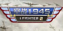 翱翔天空之翼《空战1945》评测