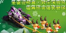 等你来狂欢 《QQ红警大战》圣诞模式大放送