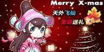 圣诞大狂欢 《天外飞仙》七大活动送好礼