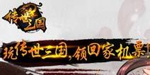 玩游戏迎新年公测 《传世三国》送旅游基金