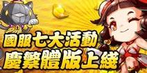 庆《风林火山》繁体版上线 国服七大活动开启