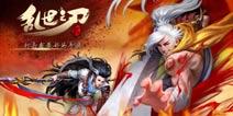 《乱世之刃2》将更新 新游戏截图首爆