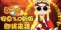 史上最囧游戏《囧西游》安卓新版即将来袭