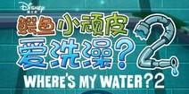 鳄鱼小顽皮爱洗澡2中文版双版齐上线