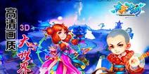 《大笑江湖》顶级3D画质 打造浪漫武侠江湖