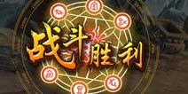 """众望所归《天天修仙》斩获""""最佳RPG手游""""殊荣"""