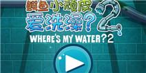 鳄鱼小顽皮爱洗澡2iOS中文版上线 顺利跻身排行榜前列