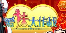 《爱妹大作战》新年版本更新