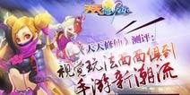 """《天天修仙》荣获""""金口袋奖---最佳RPG手游"""""""