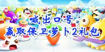 【活动】保卫萝卜2迎新春 喊出口号赢200宝石