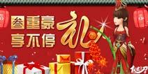 策马奔腾迎新春 《乱世之刃2》春节活动预告