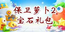 【活动】保卫萝卜2安卓版微信礼包来袭!