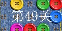 剪扣子5x5第49关攻略