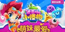 《进击的小怪物》新春贺岁更新 超级玩法登场