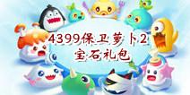【活动】保卫萝卜2安卓版微信礼包第二弹