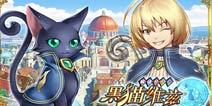 日式解谜RPG《黑猫维兹》安卓版即将登陆中国