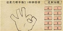 史上最强的大脑12攻略 怎么猜手指数量