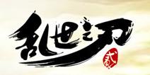 光环游戏《乱世之刃2》大型军团PVP新玩法首曝