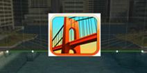 桥梁建造师第四大关怎么过 第4关通关攻略