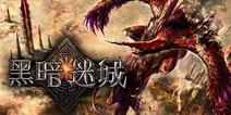 地下城大作《黑暗迷城》汉化版4月上架中国区