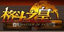格斗之皇游戏问答 格斗之皇新手FAQ