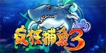 狂鲨再度来袭 《疯狂捕鱼3》评测