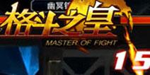 炎魔之王参见《格斗之皇》新增福利幻兽!