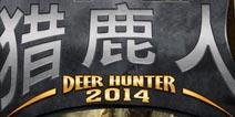 全新武器 隐藏地图《猎鹿人2014》新一轮版本更新