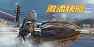 热血狂飙3D大作《激流快艇2》登陆中国