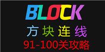 方块连线bonus91-100关怎么过 图文攻略