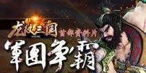 军团争霸《龙纹三国》全新资料片火爆来袭