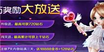 【不删档】全民炫舞二次测试开启 给力活动齐发