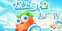 保卫萝卜2怎么去广告 还你干净的游戏环境
