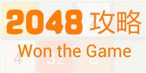 2048游戏攻略 怎么合并数字才不会死