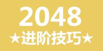 2048游戏进阶攻略 步步卡位智取高分