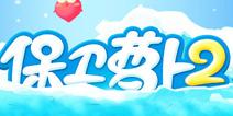 保卫萝卜2安卓版后续更新即将发布 WP版正在研发中
