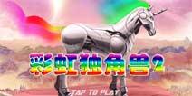 划过天际的一道彩虹 《彩虹独角兽2》评测