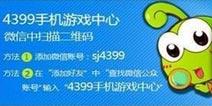 关注4399手机游戏微信 抢变形金刚崛起封测礼包