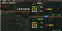怪物猎人2GiOS版新手武器推荐 中庸全面的太刀
