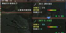 怪物猎人2GiOS版初期太刀升级类型推荐