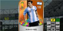 FIFA2014巴西世界杯梅西属性介绍 梅西好不好
