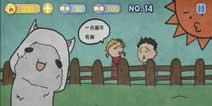 史上最贱暴走游戏文明田地第14关怎么过 史上最贱暴走游戏通关图文攻略