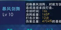 <font color='#0000FF'>天天炫斗布鲁终极技能暴风剑舞解析</font>