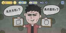 史上最贱暴走游戏高雅乐园第12关怎么过 史上最贱暴走游戏通关图文攻略