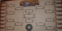《炉石传说》首届网吧争霸赛 成都武汉即将开赛