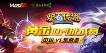 炉石传说黄金世界挑战赛 中国VS东南亚即将开启