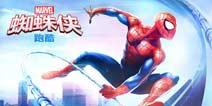 格斗加跑酷新玩法《蜘蛛侠跑酷》下周上架