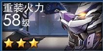 天天炫斗重装火力攻略 重装火力怎么过