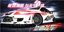 下载《急速飞车》 赢兰博基尼汽车模型
